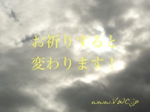 Tokyo_Clouds_Prayer_2015